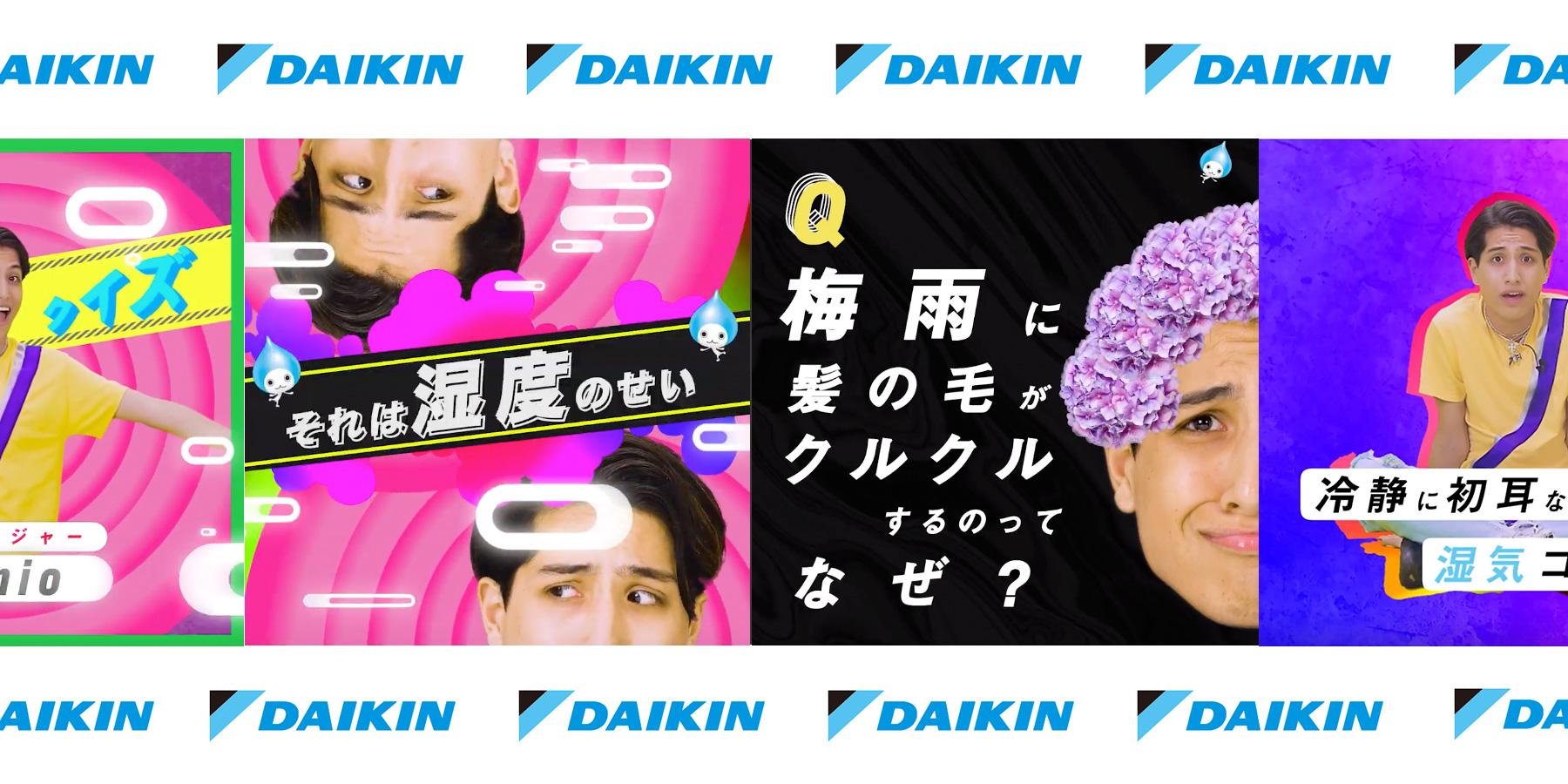 DAIKIN「#ぴちょんクイズ」