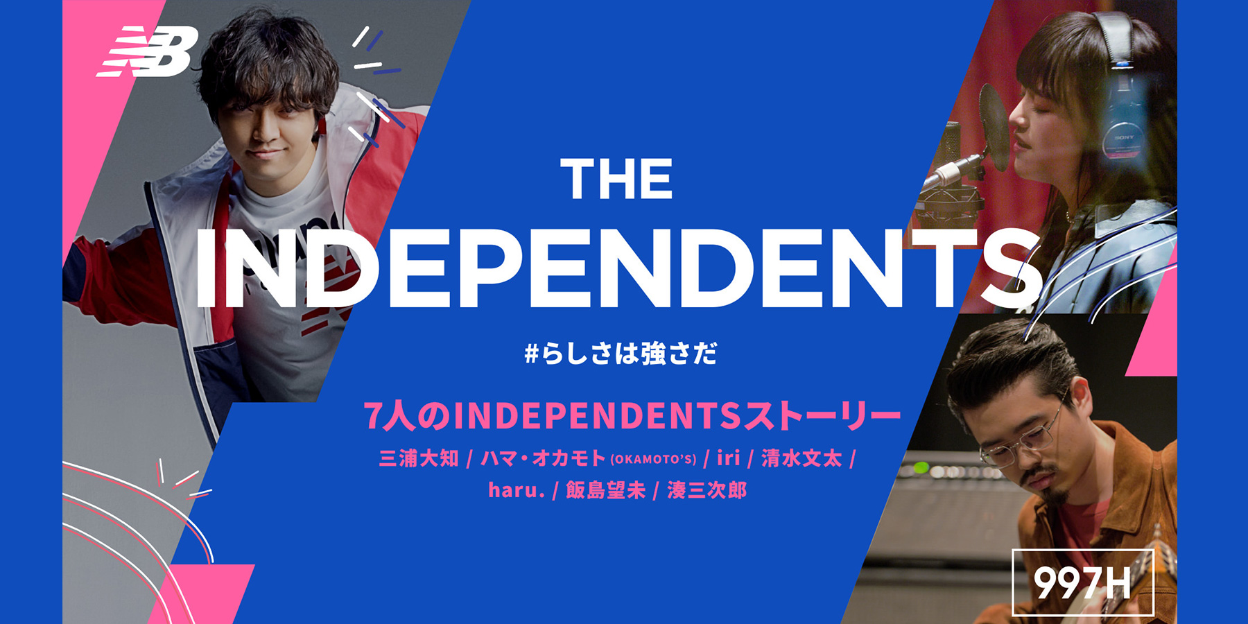 New Balance × THE INDEPENDENTS #らしさは強さだ